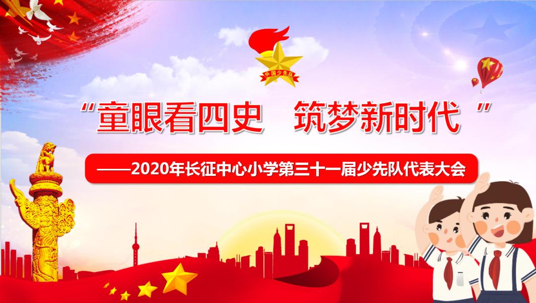 上海市普陀区少年宫_首页 - 上海市普陀区长征中心小学